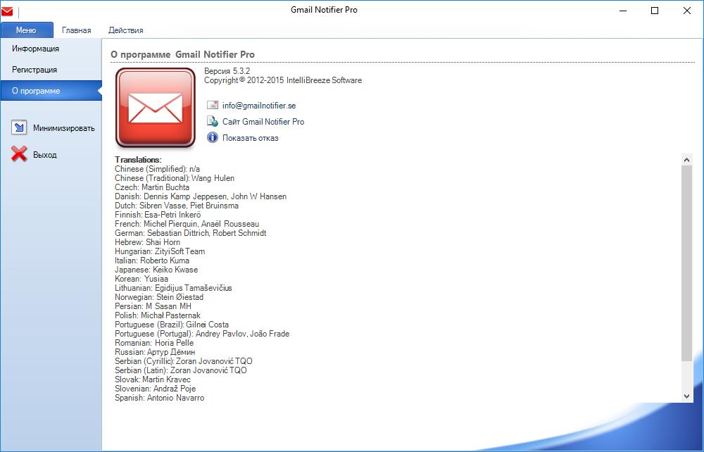 Скачать программу gmail для windows